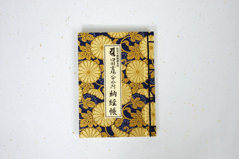 【善通寺限定】 納経帳 紺_1