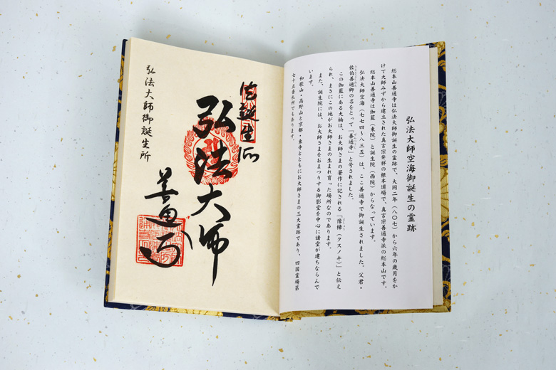 【善通寺限定】 納経帳 紺_6