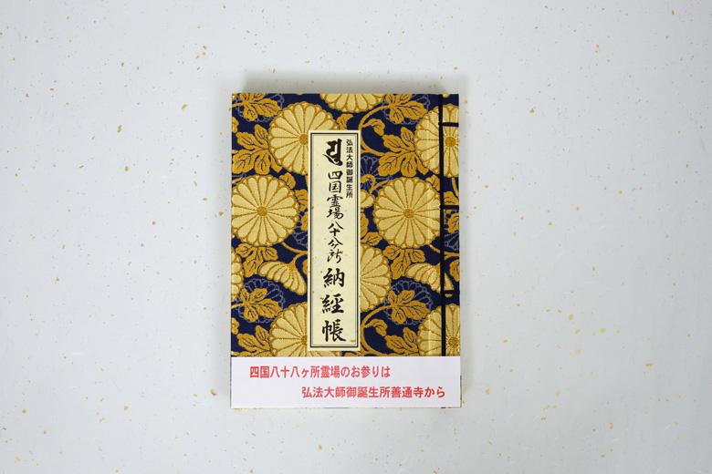 【善通寺限定】 納経帳 紺_7