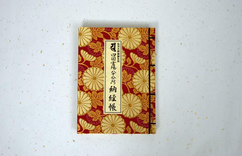 【善通寺限定】 納経帳 赤_1