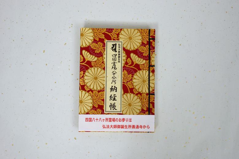 【善通寺限定】 納経帳 赤_4
