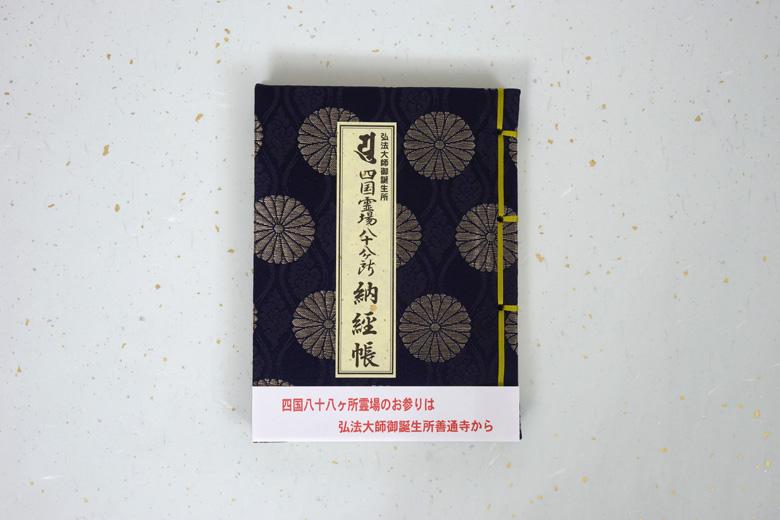 【善通寺限定】 ミニ納経帳 紺_6