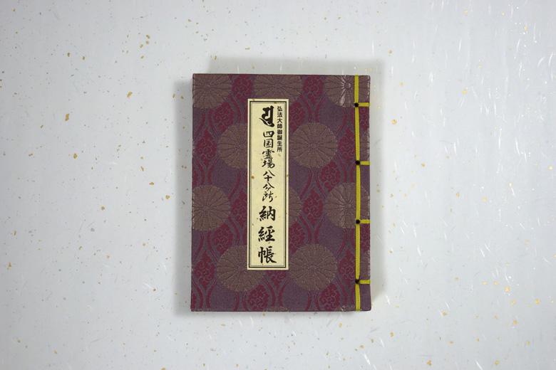 【善通寺限定】 ミニ納経帳 紫_1