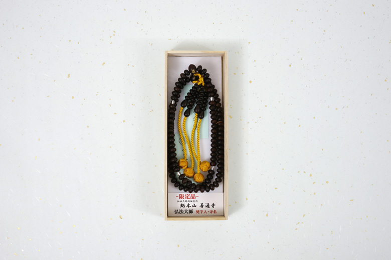 尺3 みかん玉 縞黒檀 大師梵字 寺名入 かがり梵天 からし_2