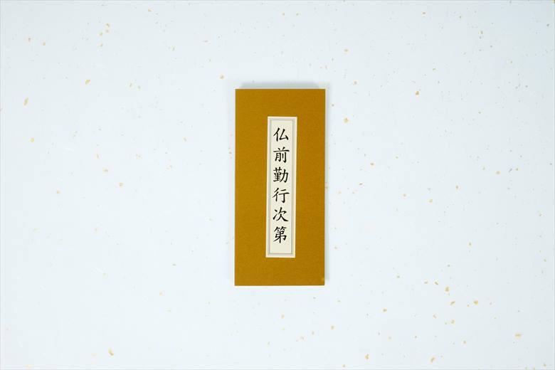 【善通寺限定】 五岳セット_8