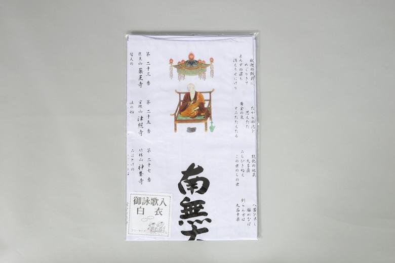 【善通寺限定】 御朱印用白衣 御詠歌入・カラー大師_3